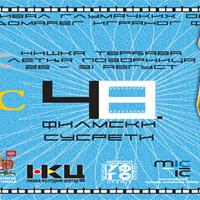 Filmski susreti u Nišu 2013 – program festivala