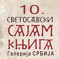 Svetosavski sajam knjiga 2014